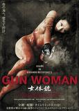 gun_woman_front_cover.jpg