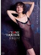 [DV-1652] Love Liqueur ラヴ リキュール 真梨邑ケイ