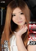 Tokyo Hot – n1162 – Neat Lady Big Gangbang – Manami Anjo
