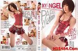 Sky Angel #124 – Nene Mashiro