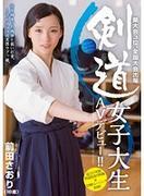 [CND-115] 剣道女子大生AVデビュー!! 前田さおり