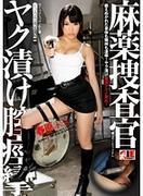 [IESP-596] 麻薬捜査官 ヤク漬け膣痙攣 春原未来